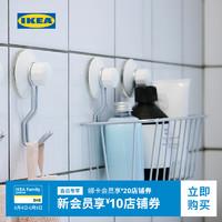 IKEA宜家IMMELN伊美恩浴篮现代北欧镀锌钢吸盘免打孔无痕挂钩
