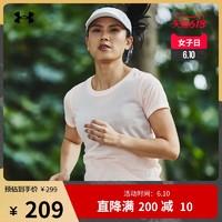 安德玛官方UA Streaker女子夏季跑步运动纯色短袖T恤1361371
