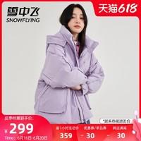 雪中飞2021春季新款羽绒服连帽女休闲时尚短款大口袋挡风保暖外套