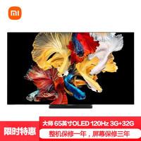 小米(MI)小米电视大师65英寸OLED120Hz3G+32G超薄HDR全面屏4K自发光屏远场语音电视机