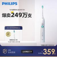 飞利浦电动牙刷HX6730/HX6721成人充电声波震动电动牙刷智能净白