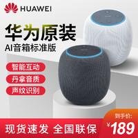 Huawei 华为 AI智能蓝牙音箱