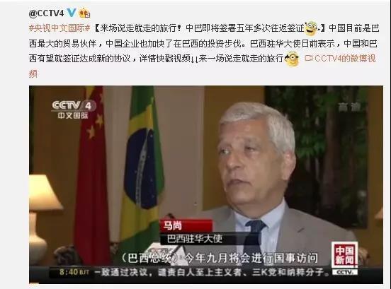 签证快讯:巴西将给中国公民发放五年多次签证
