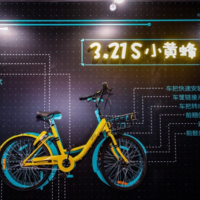 与巴斯夫合作:ofo 小黄车 推出新一代共享单车 小黄蜂