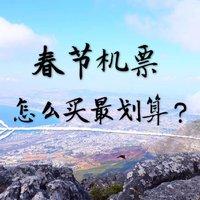 旅行小白升职记 篇三:春节机票怎么买最划算?附航司大促表