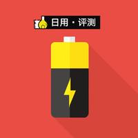 清奇评测 | 我们评测了24款电池,看看哪款放电更给力