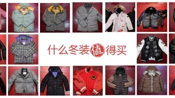 什么冬装值得买:20件高中低端羽绒服、皮衣对比评测