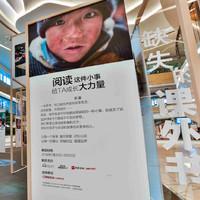 """创新科技助力""""扶智"""":中国扶贫基金会与亚马逊中国共同发起""""书路计划""""已覆盖逾百所偏远乡村学校"""
