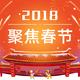 聚焦春节(5):饭桌上的春节!来晒晒回家过年一定要吃的菜!