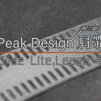 Peak Design 好东东 篇三:肩带篇:Slide、Slide Lite、Leash 和 Cuff