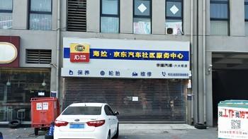 京东线下保养服务:Mobil 美孚1号 5W-30 全合成机油 小保养体验