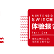 购买NINTENDO SWITCH之前, 你需要了解什么?