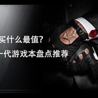 京东618买什么最值?各厂商新一代游戏本盘点推荐