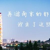 再游南京的那两天,我去了这些小众但有趣的地方