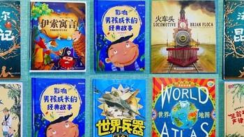 注音版儿童图书推荐—我的京东618
