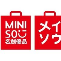 便宜也有好货!印象中10元店起家的MINISO 名创优品 什么值得买?