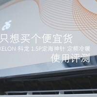 也许你只想买个便宜货—KELON 科龙 1.5P 定海神针 定频冷暖 空调挂机 安装使用评测