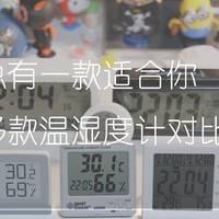 9.9-139元家庭闹钟式温湿度计PK大乱斗!鹿死谁手?
