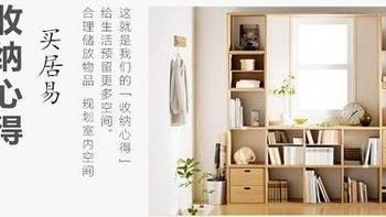 收纳心得 篇一:「买居易收纳心得」之合理利用收纳家具