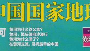 图书馆猿の好书推荐:《中国国家地理2017年10月特刊:黄河黄土》