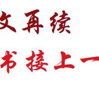 """逝去的大师,日渐逝去的艺术,""""前文再续,书接上一回""""粤语讲古中的金庸作品分享"""