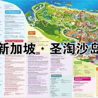 每日一景点 篇126:新加坡圣淘沙超详细攻略,沙滩、探险、机动游戏一网打尽!交通住宿景点攻略全都有!