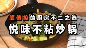 平田的脑洞 篇一:【颜值向非专业开箱】米家悦味不粘炒锅30cm