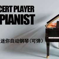 朝观暮览,寥若晨星:世嘉Grand Pianist迷你自动弹奏钢琴体验