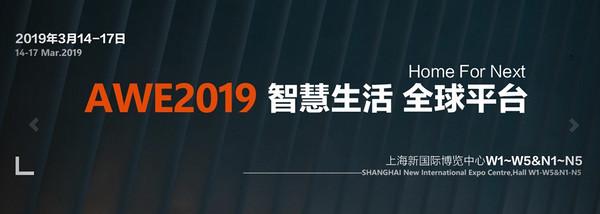 智慧生活看这里!AWE 2019 中国家电及消费电子博览会 前瞻
