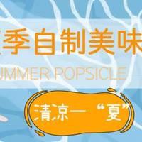 美食特辑 篇七:敲级简单的自制冰棍,这个夏天要美味要健康!