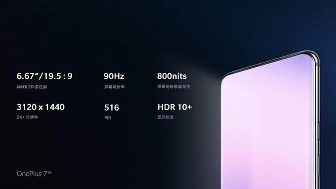 用行业前三的屏幕与拍照能力突围高端,OnePlus 一加手机7 Pro 国内正式发布