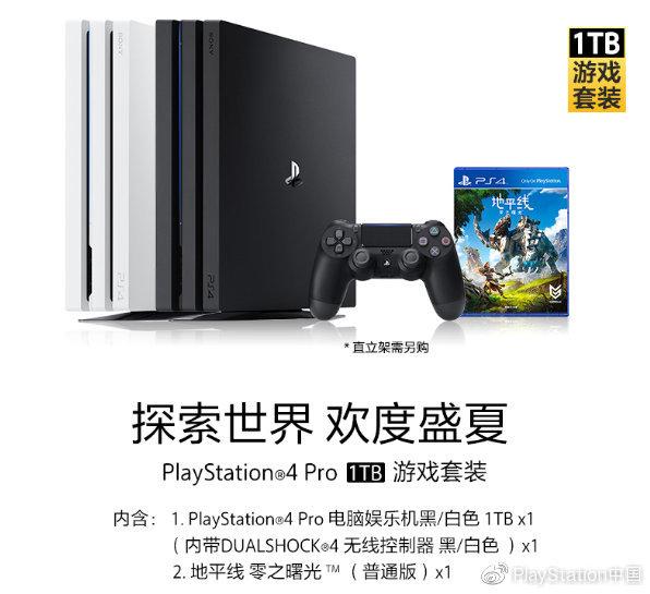 """PS4无索不玩""""玩潮、玩酷、玩态度"""" 618特惠活动即将开启"""
