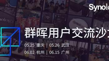 NAS玩家的技术线下切磋-记群晖(武汉区)线下沙龙活动