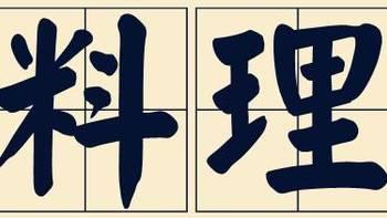 """一台料理机引发的思考——为""""料理""""正名,记住咯,这是一个正经八百的中国词语"""