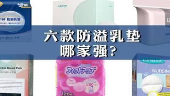 测评 篇一:一次性防溢乳垫哪家强?6款防溢乳垫测评
