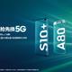 0元换购5G手机:SAMSUNG 三星推出 三星5G先锋计划,抢先享受5G网络