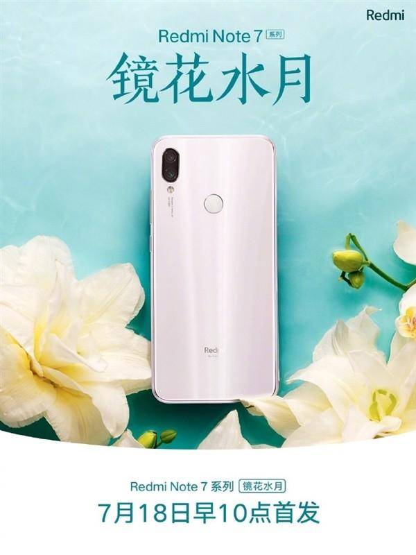 """红米Note7系列手机推出""""镜花水月""""配色,小米今年开始走文艺小清新路线?"""