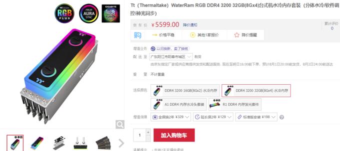 首款双向散热内存、最高32GB四通道:Tt 推出 RGB 水冷内存套装