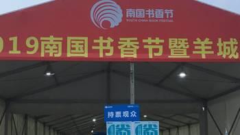 南国书香节(广州书展)——大卖场走马观花记