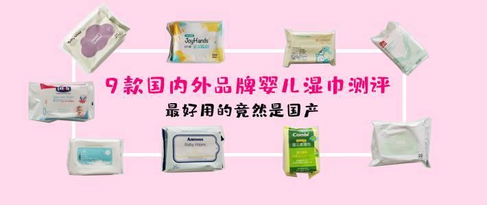 9款国内外品牌婴儿湿巾测评,最好用的竟然是国产?