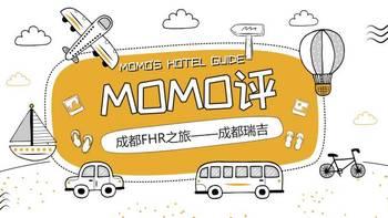 MOMO评 篇二:成都FHR之旅——成都瑞吉酒店