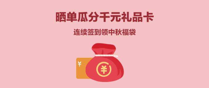 【值友福利日】99狂欢 月满中秋 签到领福袋 兑换瓜分千元礼品卡