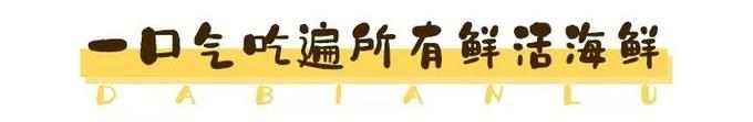 引爆魔都的打边炉来袭,请全北京吃霸王餐!