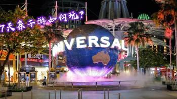 小脚走世界 篇一:玩儿,看这一篇就够了,新加坡马来西亚亲子游新玩法,国庆假期如何消费?