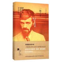《一怒之下:与D.H.劳伦斯搏斗》:一本值得深夜慢读的好书