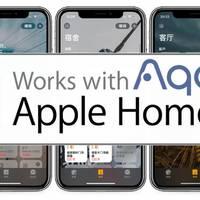 iPhone用户你听我说:Aqara × Homekit,你也能玩转的入门智能家庭