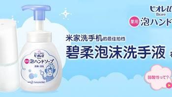 可能是米家洗手机的最佳拍档   花王碧柔泡沫洗手液