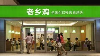 """中国快餐70强名单发布!肯德基依然强势,""""老乡鸡""""挤进前五"""