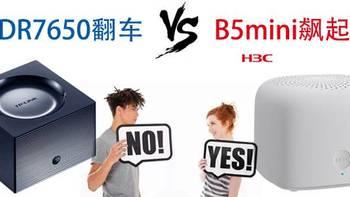不想买TP小音箱?低价MESH路由更好的选择,H3C B5mini小测