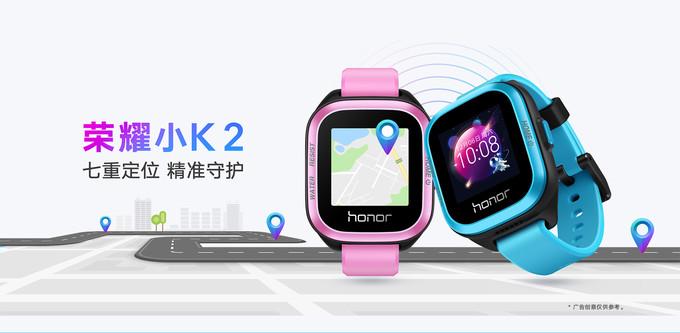 新品速报:HONOR 荣耀小K2 智能儿童手表发售,仅支持移动2G、7天续航